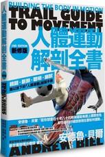 人體運動解剖全書(新修版)