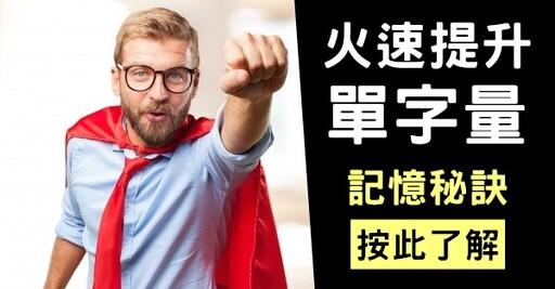 【多益高分達人】in addition 和 in addition to 差別在哪裡? - 希平方學英文