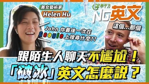 美女藝術家Helen Hu:跟陌生人聊天不尷尬!「破冰」英文這樣說?|HOPE English希平方x John Drummond 陽昊恩 - 希平方學英文