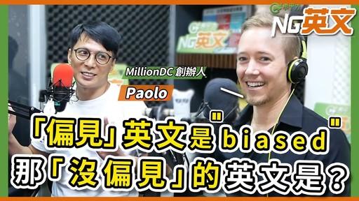MillionDC 創辦人 Paolo:『偏見』英文是 biased,那『沒偏見』的英文是? - 希平方學英文