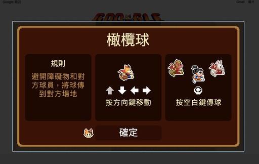 Google 首頁超好玩!Doodle 冠軍島遊戲,跟著忍者貓 Lucky 一起參與東京奧運!