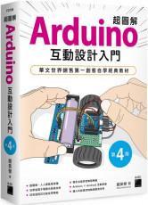 超圖解 Arduino 互動設計入門(第四版)