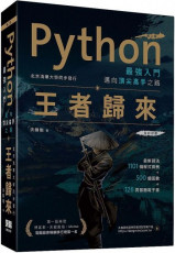 Python最強入門邁向頂尖高手之路:王者歸來(第二版)全彩版