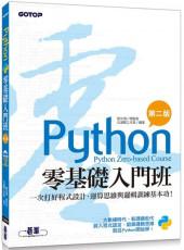 Python零基礎入門班(第二版)一次打好程式設計、運算思維與邏輯訓練基本功!(附150分鐘影音教學/範例程式)
