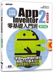 手機應用程式設計超簡單:App Inventor 2零基礎入門班(中文介面第四版)附入門影音/範例