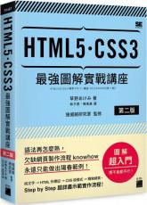 HTML5‧CSS3 最強圖解實戰講座(第二版)