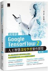 輕鬆學會Google TensorFlow 2人工智慧深度學習實作開發(第三版)