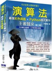 演算法:最強彩色圖鑑+Python程式實作(王者歸來第二版)