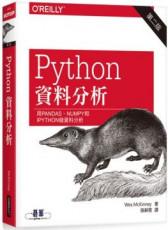 Python資料分析(第二版)