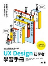 WEB設計職人必修UX Design初學者學習手冊