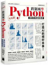 跨領域學 Python:資料科學基礎養成