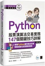 Python:股票演算法交易實務147個關鍵技巧詳解(第二版)