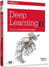 Deep Learning 3:用Python進行深度學習框架的開發實作