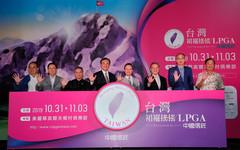 2019台灣裙襬搖搖LPGA賽事發布記者會